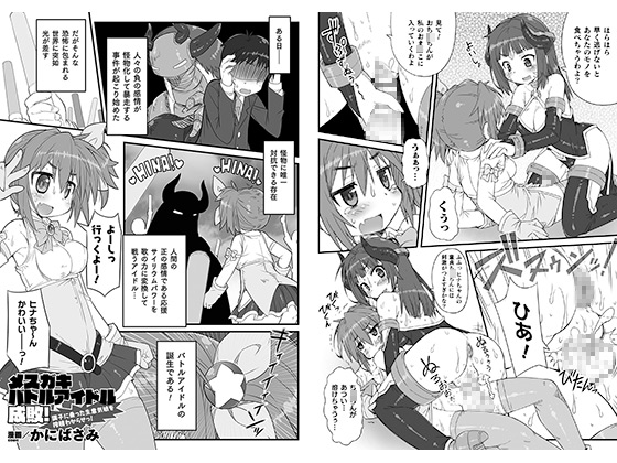 【エロ漫画】メスガキバトルアイドル成敗! 調子に乗った生意気娘を搾精わからせっ!【単話】のアイキャッチ画像