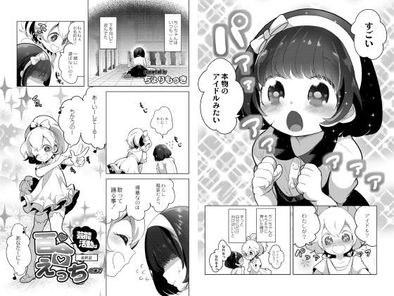 【エロ漫画】芸能活動は百合えっちの後で 最終話のトップ画像