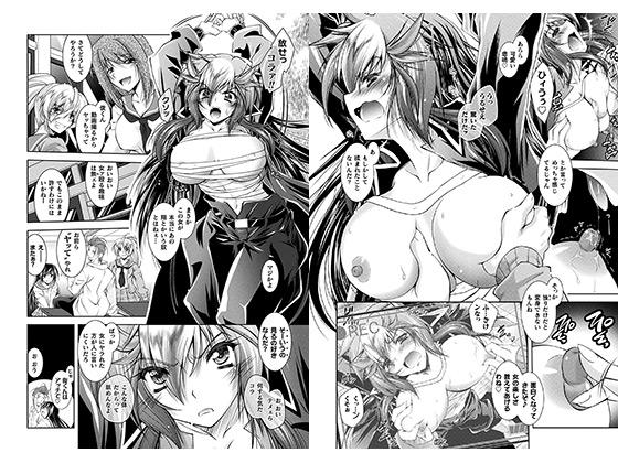 【エロ漫画】レディース特攻隊長 翔子ちゃん【単話】のトップ画像