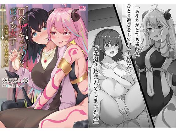 【エロ漫画】百合サキュバスとぼっち女子 〜淫魔喫茶の秘密部屋〜のトップ画像