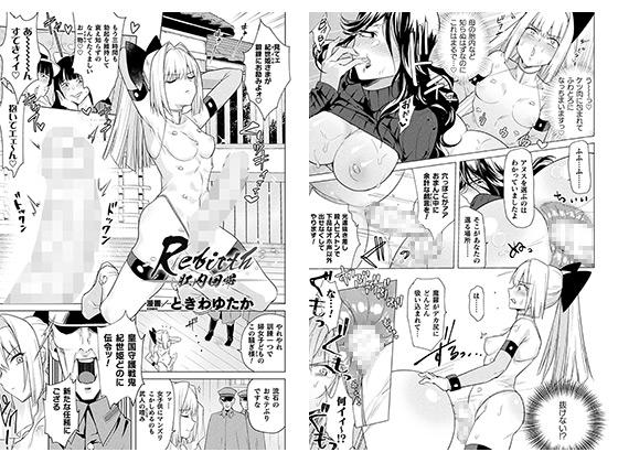【エロ漫画】Rebirth-肛内回帰-【単話】のアイキャッチ画像