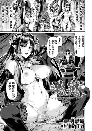 【エロ漫画】黒獣2 ~淫欲に染まる背徳の都、再び~ THE COMIC 9話【単話】のトップ画像
