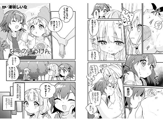 【エロ漫画】なつのぼうけん【単話】のトップ画像
