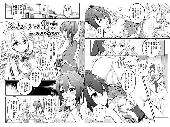 【エロ漫画】ふたつの果実【単話】のトップ画像