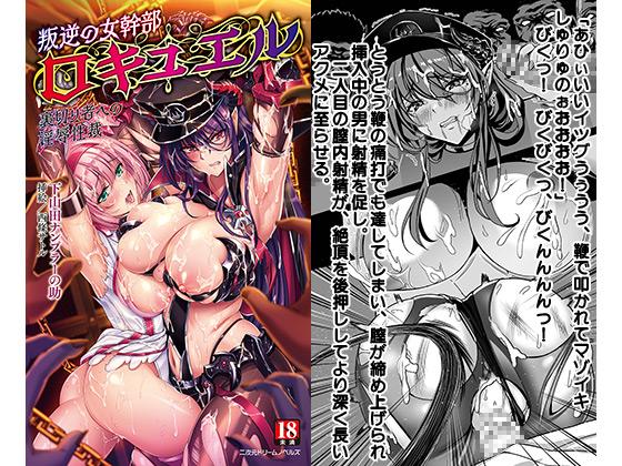 【エロ漫画】叛逆の女幹部ロキュエル 裏切り者への淫辱性裁のトップ画像