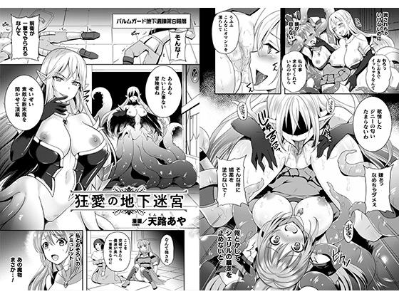 【エロ漫画】狂愛の地下迷宮【単話】のアイキャッチ画像