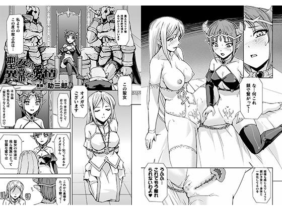 【エロ漫画】聖女の異常な愛情【単話】のアイキャッチ画像